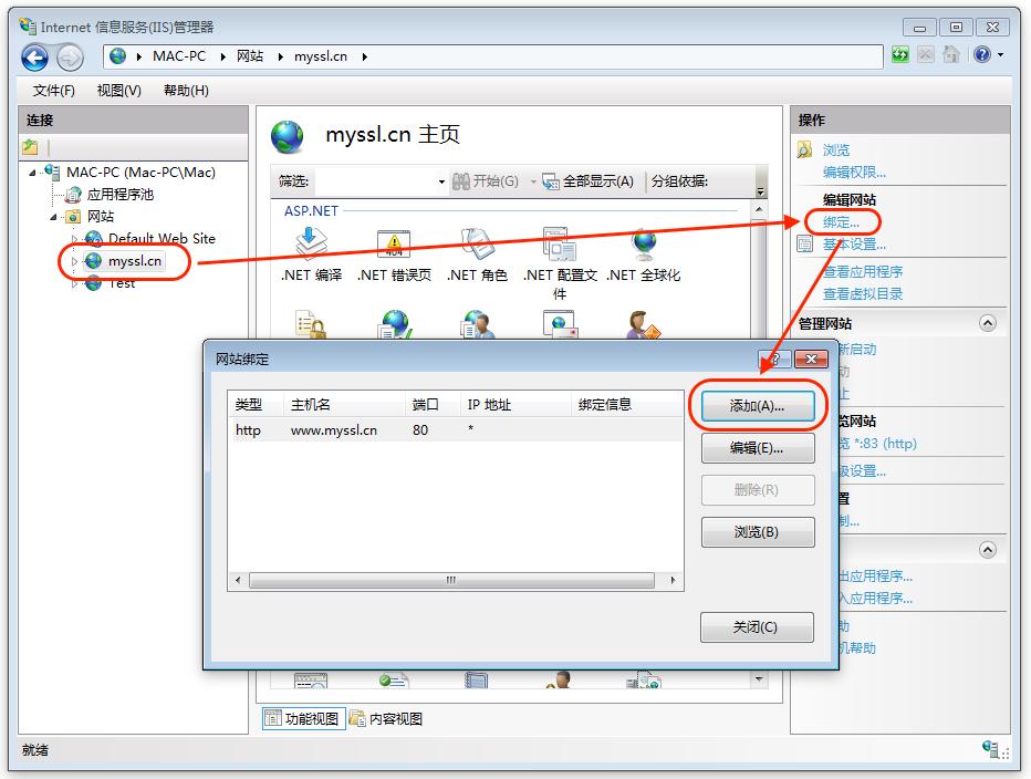 IIS7.0 怎么安装配置SSL证书-方法(普通版)-9