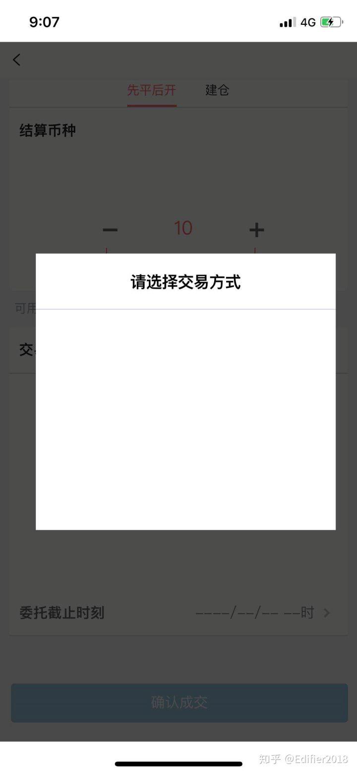 如何看待中国银行的原油宝?-4