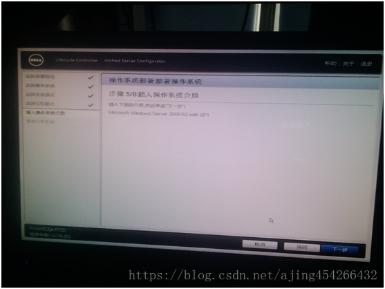 DELL R720 配置RAID及安装系统-20