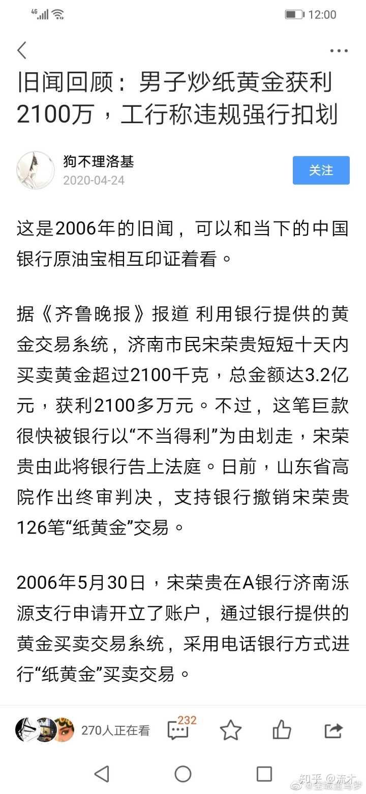如何看待中国银行的原油宝?-7