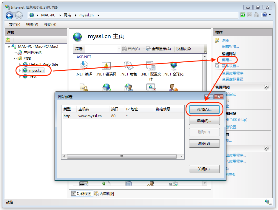 IIS7.0 怎么安装配置SSL证书-方法(普通版)-3