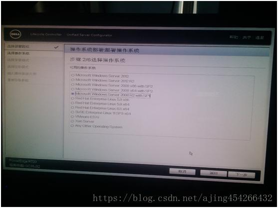 DELL R720 配置RAID及安装系统-17