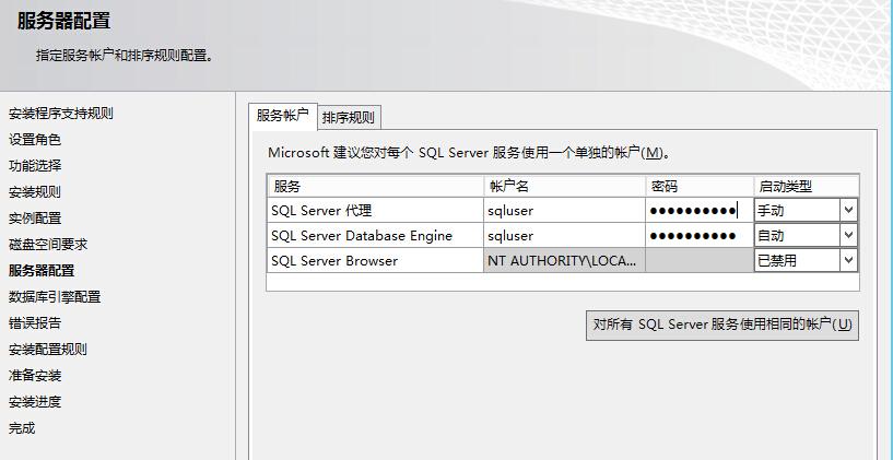 sqlserver2008安装教程 一对一主机系统-1