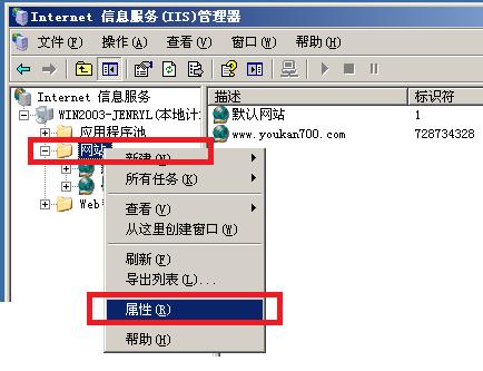 2003+IIS6.0添加伪静态组件ISAPI_Rewrite图文教程-3