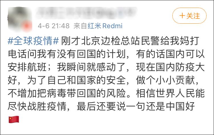 中方正在大规模排查在俄中国公民,询问回国计划-6
