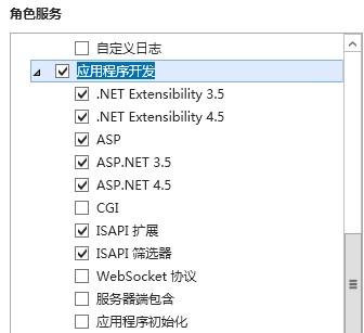 怎样在Windows 2012系统上安装IIS 8.0-1