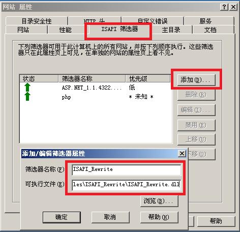2003+IIS6.0添加伪静态组件ISAPI_Rewrite图文教程-4