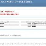 HTTP错误404.13 - Not Found 请求筛选模块被配置为拒绝超过请求内容长度的请求,原因是Web服务器上的请求筛选被配置为拒绝该请求,因为内容长度超过配置的值(IIS 7 默认文件上传大小时30M)。-1