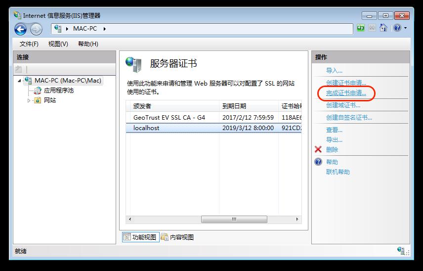 IIS7.0 怎么安装配置SSL证书-方法(普通版)-7