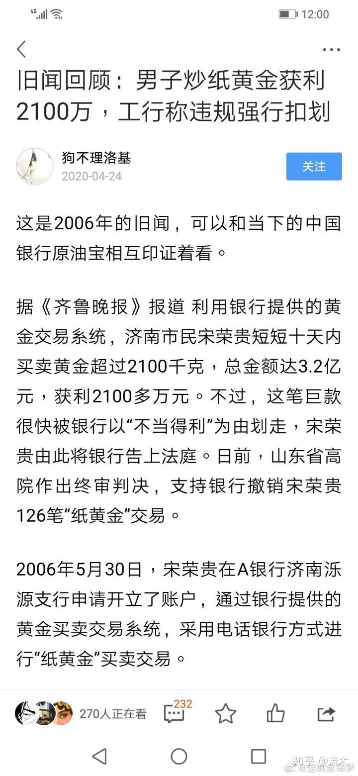如何看待中国银行的原油宝?-8