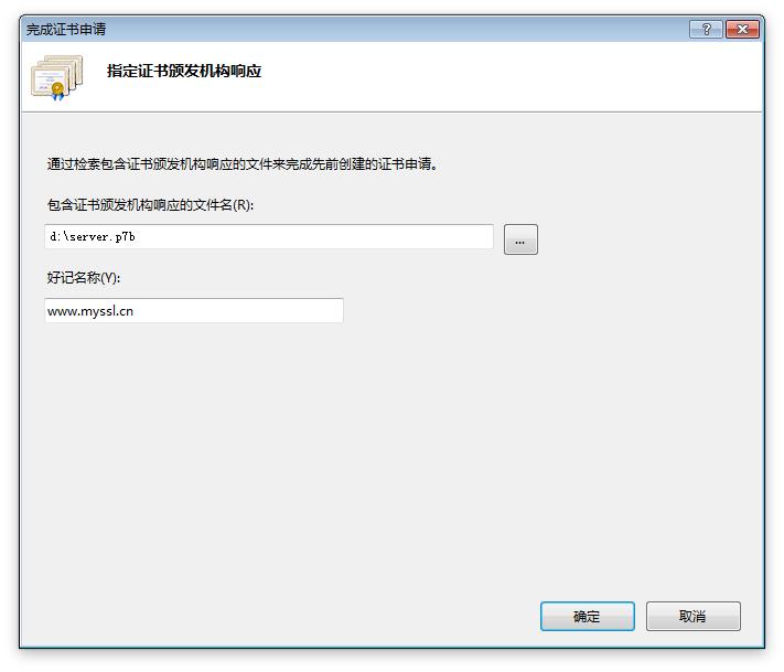 IIS7.0 怎么安装配置SSL证书-方法(普通版)-8