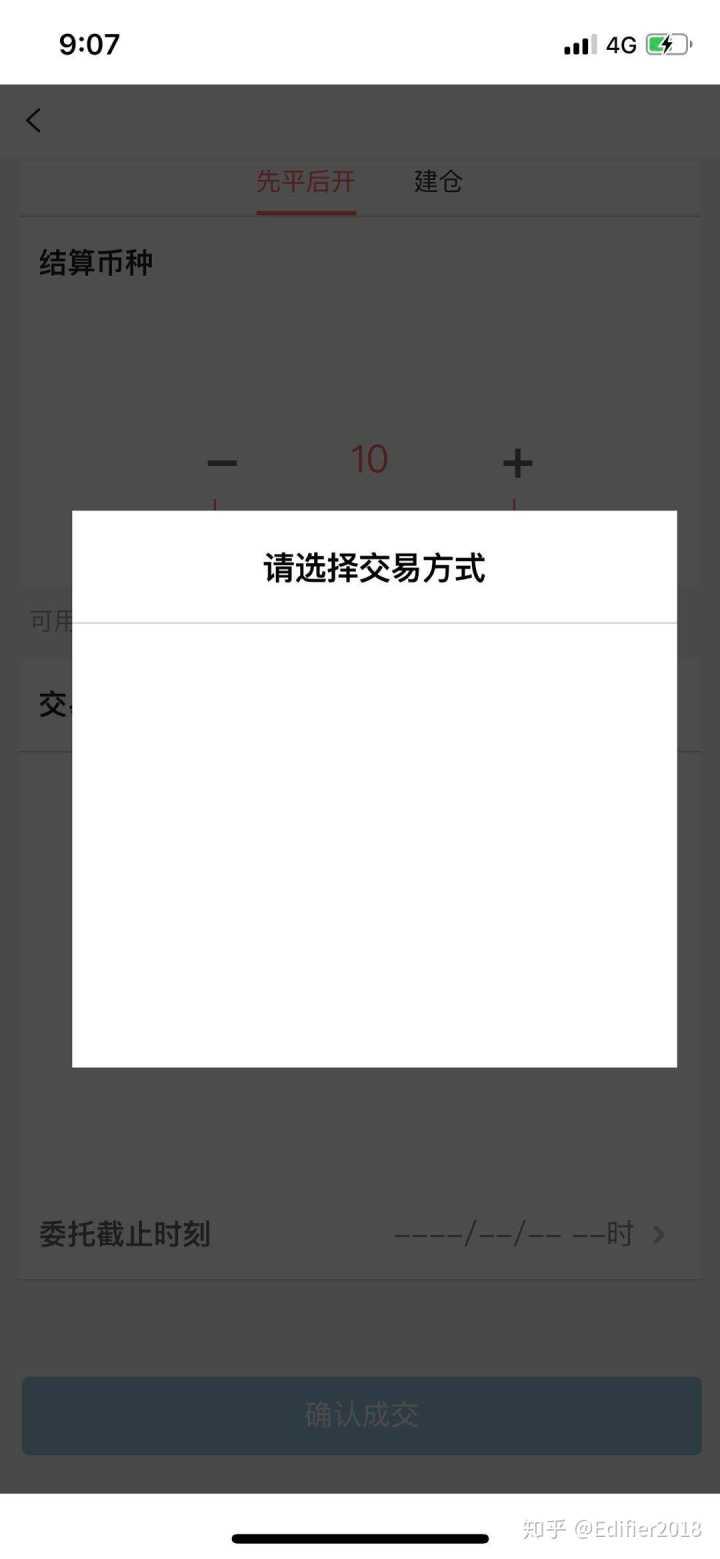 如何看待中国银行的原油宝?-3