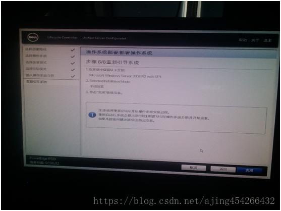 DELL R720 配置RAID及安装系统-21