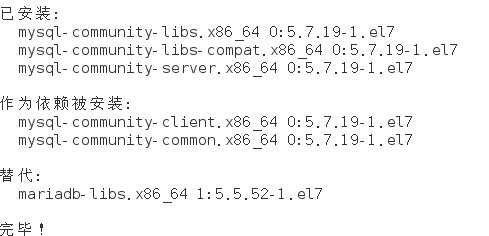 CentOS7 yum方式安装MySQL5.7-1