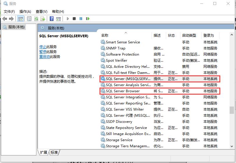 sql server 2008 忘记sa密码的解决方法-1