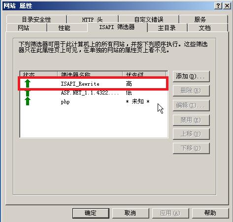2003+IIS6.0添加伪静态组件ISAPI_Rewrite图文教程-7