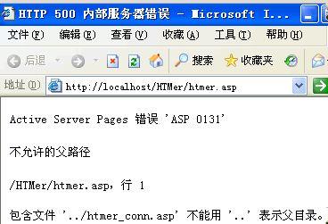 如何解决Windows系统IIS环境ASP程序访问提示\