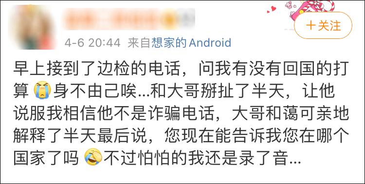 中方正在大规模排查在俄中国公民,询问回国计划-2