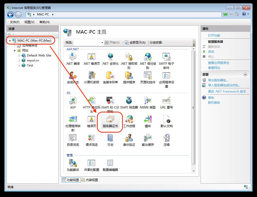 IIS7.0 怎么安装配置SSL证书-方法(普通版)-1