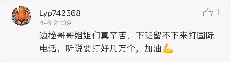 中方正在大规模排查在俄中国公民,询问回国计划-4