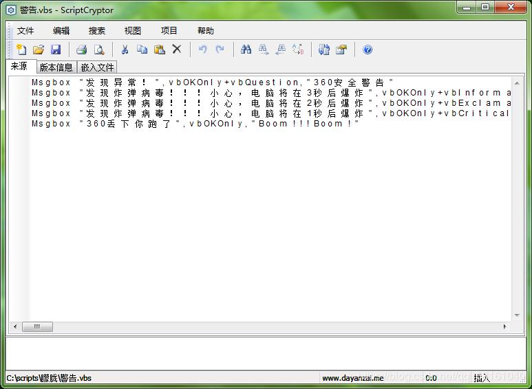 VBS转化为exe可执行文件-1