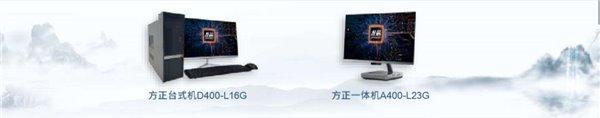 一大波基于龙芯3A4000/7A1000芯片的新品发布-9