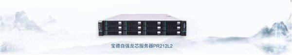 一大波基于龙芯3A4000/7A1000芯片的新品发布-11