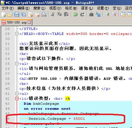 【ASP】UTF-8编码的vbscript页面,调试信息的乱码问题-6