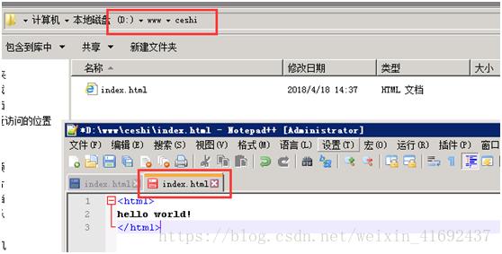 iis搭建简单网站并设置访问权限-5