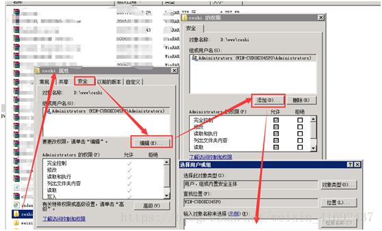 iis搭建简单网站并设置访问权限-12