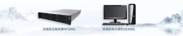 一大波基于龙芯3A4000/7A1000芯片的新品发布-7