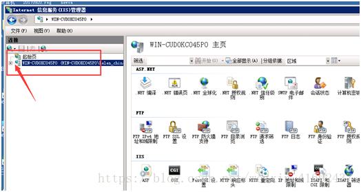 iis搭建简单网站并设置访问权限-2