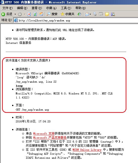 【ASP】UTF-8编码的vbscript页面,调试信息的乱码问题-8