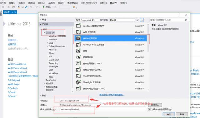 C#入门教程(一)–.Net平台技术介绍、C#语言及开发工具-3