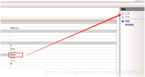iis搭建简单网站并设置访问权限-24