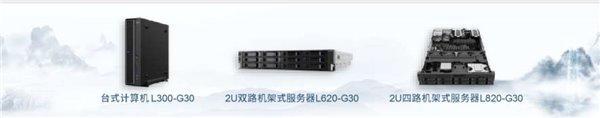 一大波基于龙芯3A4000/7A1000芯片的新品发布-6