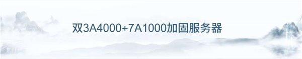 一大波基于龙芯3A4000/7A1000芯片的新品发布-17