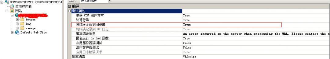IIS7 WINDOWS2008的一些错误-3