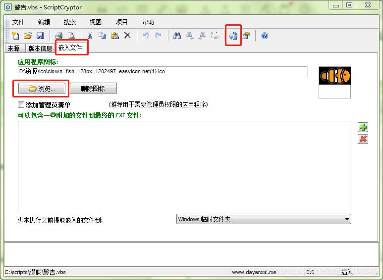 VBS转化为exe可执行文件-2