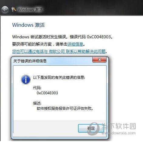 Windows7激活错误代码0xc004e003报错如何解决?错误代码0xc004e003报错解决方法介绍-1