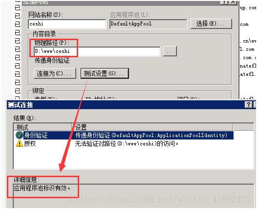 iis搭建简单网站并设置访问权限-7