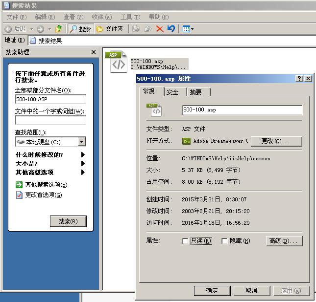 【ASP】UTF-8编码的vbscript页面,调试信息的乱码问题-2