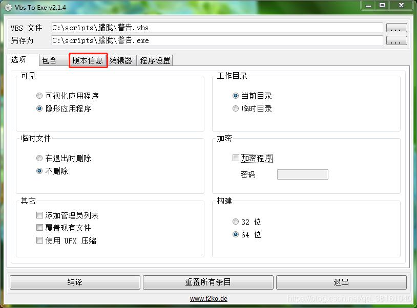VBS转化为exe可执行文件-4