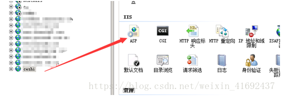 iis搭建简单网站并设置访问权限-22