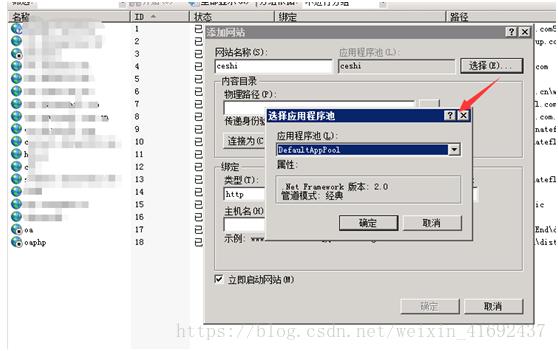 iis搭建简单网站并设置访问权限-6