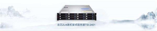 一大波基于龙芯3A4000/7A1000芯片的新品发布-12