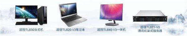 一大波基于龙芯3A4000/7A1000芯片的新品发布-5