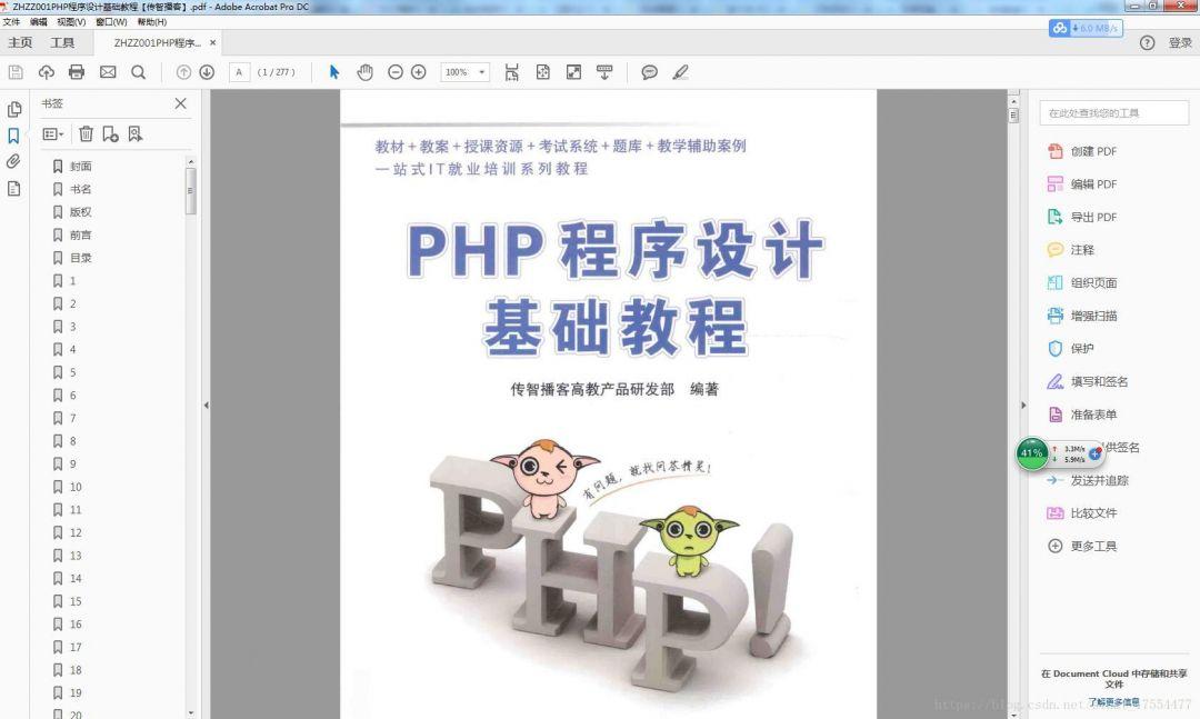 PHP程序设计基础教程传智播客PHP培训配套教材网盘下载-2