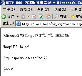 【ASP】UTF-8编码的vbscript页面,调试信息的乱码问题-1