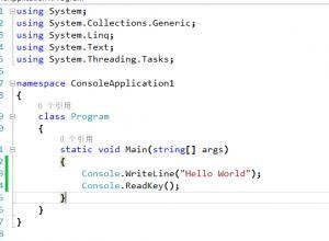 C#入门教程(一)–.Net平台技术介绍、C#语言及开发工具-4